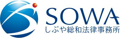 渋谷駅近くの弁護士 しぶや総和法律事務所